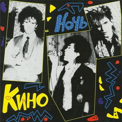 Кино - Ночь (1986) (австрийская версия без ремастеринга)