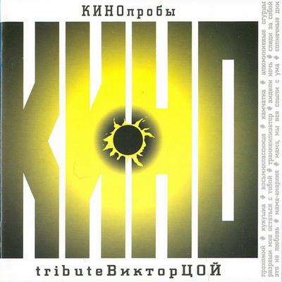 КИНОпробы tribute ВикторЦОЙ (CD1) (2000)
