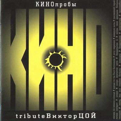 КИНОпробы tribute ВикторЦОЙ (CD2) (2001)