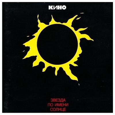 """Кино - Звезда по имени """"Солнце"""" (1989) (австрийская версия без ремастеринга)"""