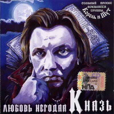 Князь - Любовь негодяя (2005)