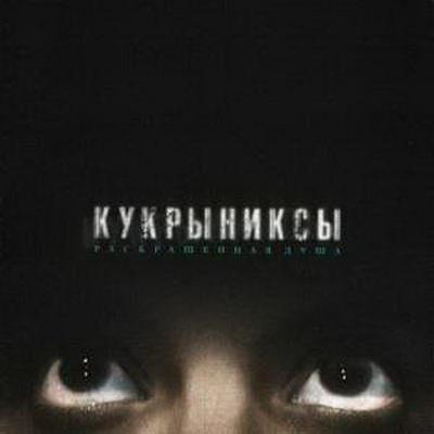Кукрыниксы - Раскрашенная душа (2002)