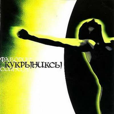 Кукрыниксы - Фаворит солнца (2004)