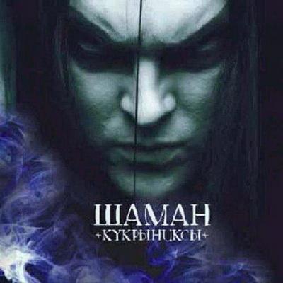 Кукрыниксы - Шаман (2006)