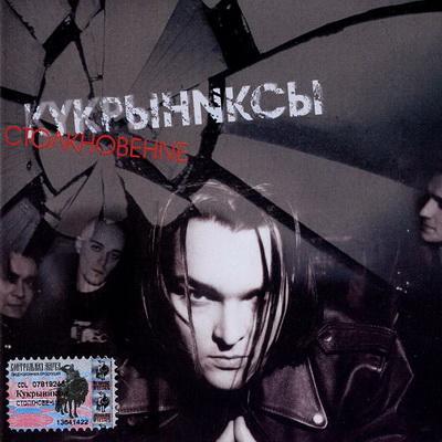 Кукрыниксы - Столкновение (2004)