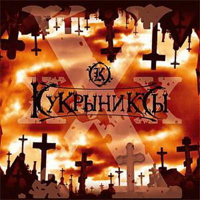 Кукрыниксы - хХх (2007)