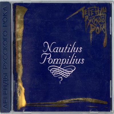 Nautilus Pompilius - Легенды Русского Рока (1996)