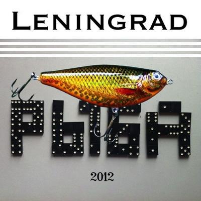 Ленинград - Рыба (2012)