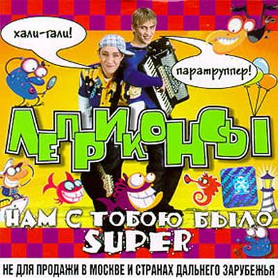 Леприконсы - Нам с тобою было Super (1999)
