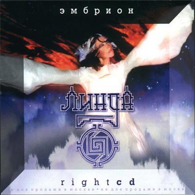 Линда - Эмбрион (RightCD) (2000)