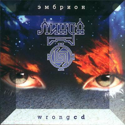 Линда - Эмбрион (WrongCD) (2000)