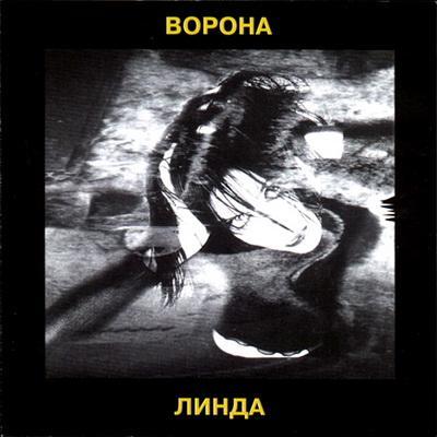 Линда - Ворона (1996)