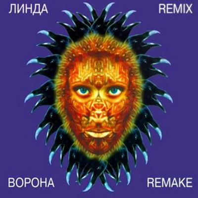Линда - Ворона (Remake & Remix) (1997)