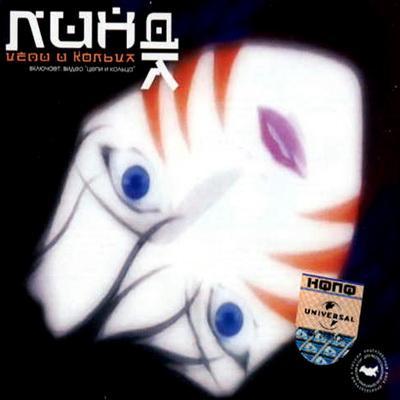 Линда - Цепи и кольца (2003)