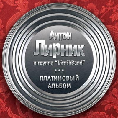 Антон Лирник и группа LirnikBand - Платиновый альбом (2012)