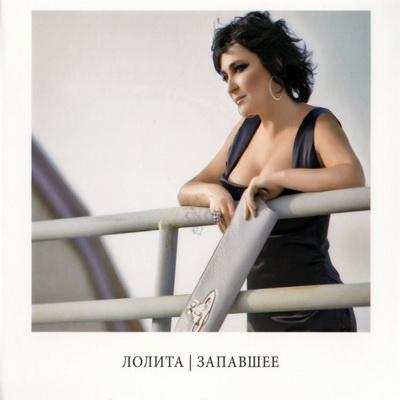 Лолита - Запавшее (2009)