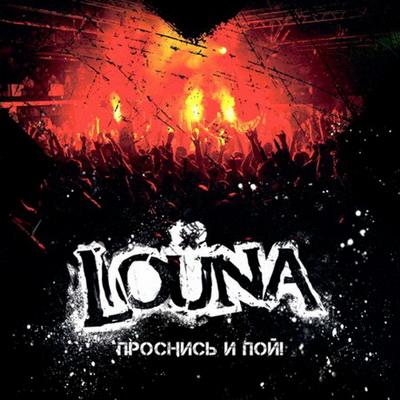 Louna - Проснись и пой! (live) (2CD) (2013)