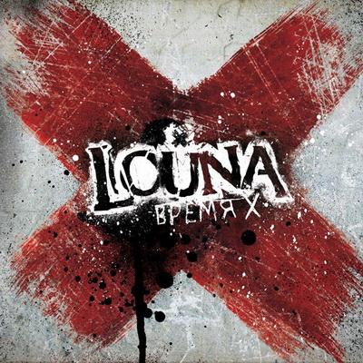Louna - Время Х (2012)