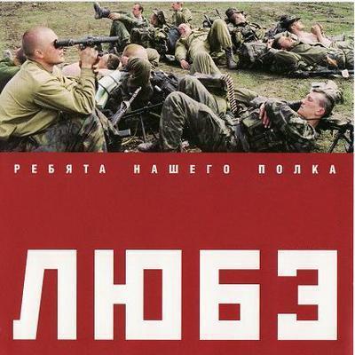 Любэ - Ребята с нашего полка (2004)