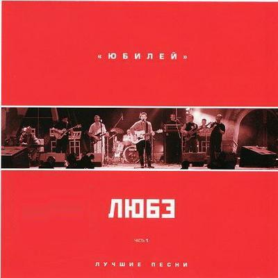 Любэ - Юбилей (CD1) (2002)