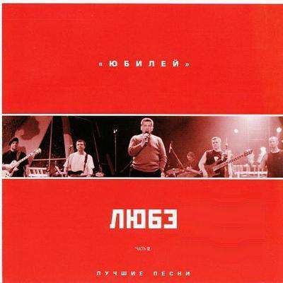 Любэ - Юбилей (CD2) (2002)