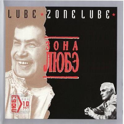 Любэ - Зона Любэ (1993)