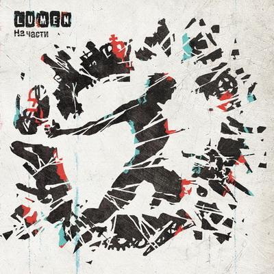 Lumen - На части (2012)