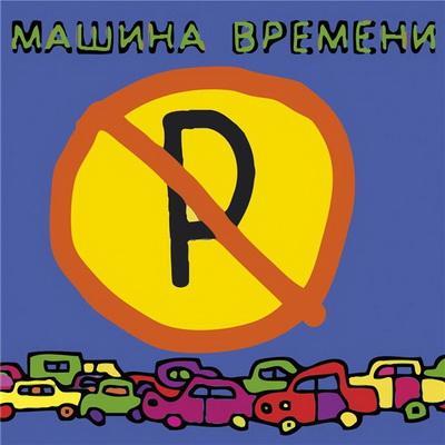 Машина времени - Машины не парковать (2009)
