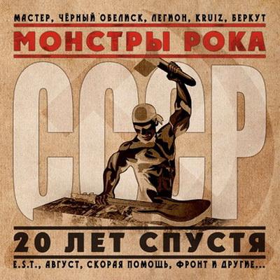 VA - Монстры рока СССР: 20 лет спустя (2012)