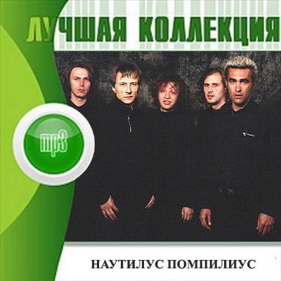 Наутилус Помпилиус - Лучшая Коллекция (2012)