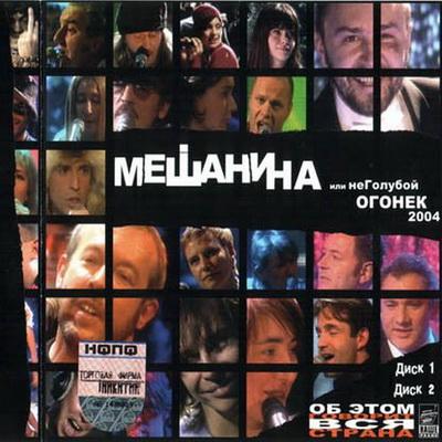 VA - Мешанина или неГолубой огонёк (2CD) (2004)