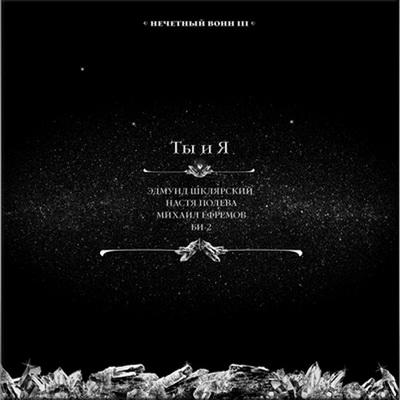 Нечётный воин-3 (Би-2) - Ты и я (single) (2013)