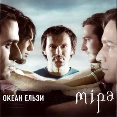 Океан Ельзи - Мiра (2007)
