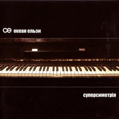 Океан Ельзи - Суперсиметрiя (2003)