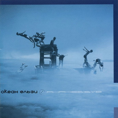 Океан Ельзи - Янанебiбув (2000)