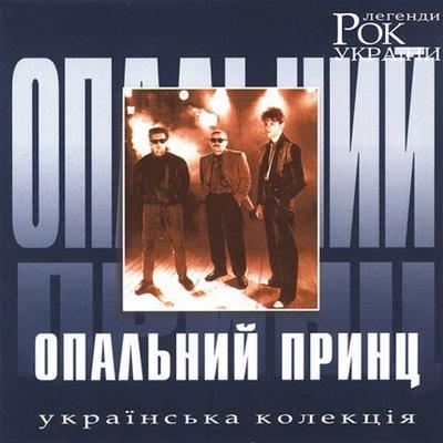 Опальний принц - Рок Легенди України (2006)