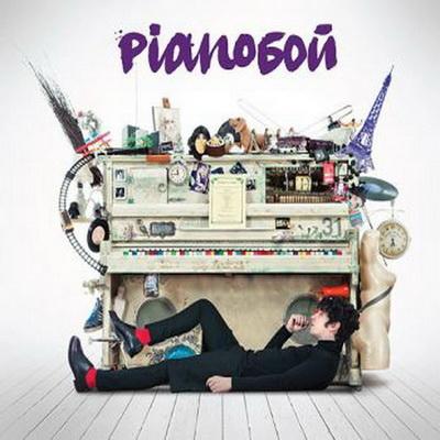 Pianoбой - Простые вещи (2012)