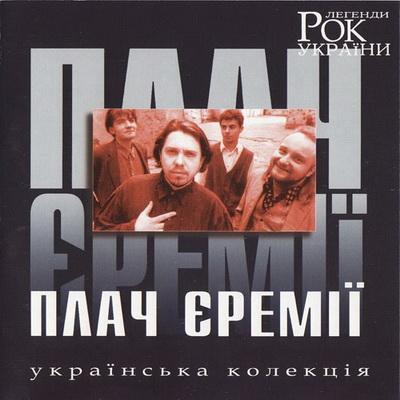 Плач Єремії - Рок Легенди України (2003)