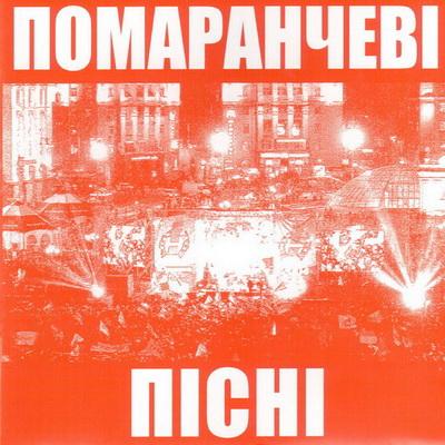 VA - Помаранчеві пісні (2004)