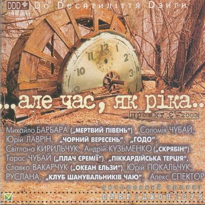 VA - Проект 'Є' 2003 ...але час, як річка... (2003)