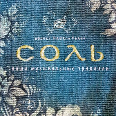 Проект Соль: Наши музыкальные традиции (CD1) (2010)