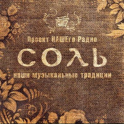 Проект Соль: Наши музыкальные традиции (CD2) (2010)