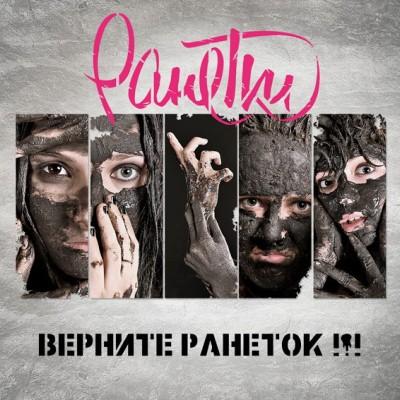 Ранетки - Верните Ранеток!!! (2012)