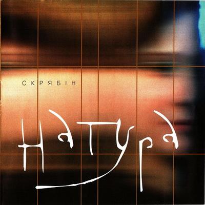 Скрябін - Натура (2003)
