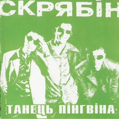 Скрябiн - Танець пінгвіна (1998)