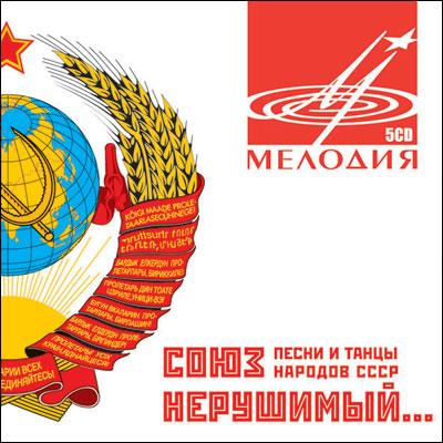 Союз нерушимый... - Песни и танцы народов СCCP (5 CD) (2007)