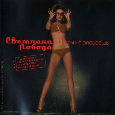 Светлана Лобода - Ты не забудешь (2005)