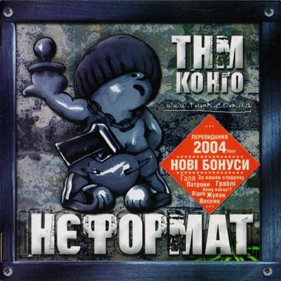 Танок на майдані Конго - Неформат  (2001) (перевидання 2004)