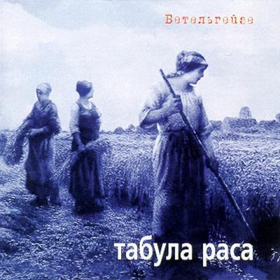 Табула раса - Бетельгейзе (1998)