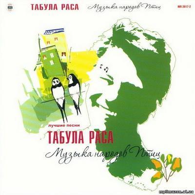Табула раса - Музыка народов птиц (2007)